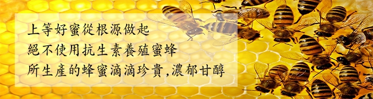 【雲林古坑】蜂蜜