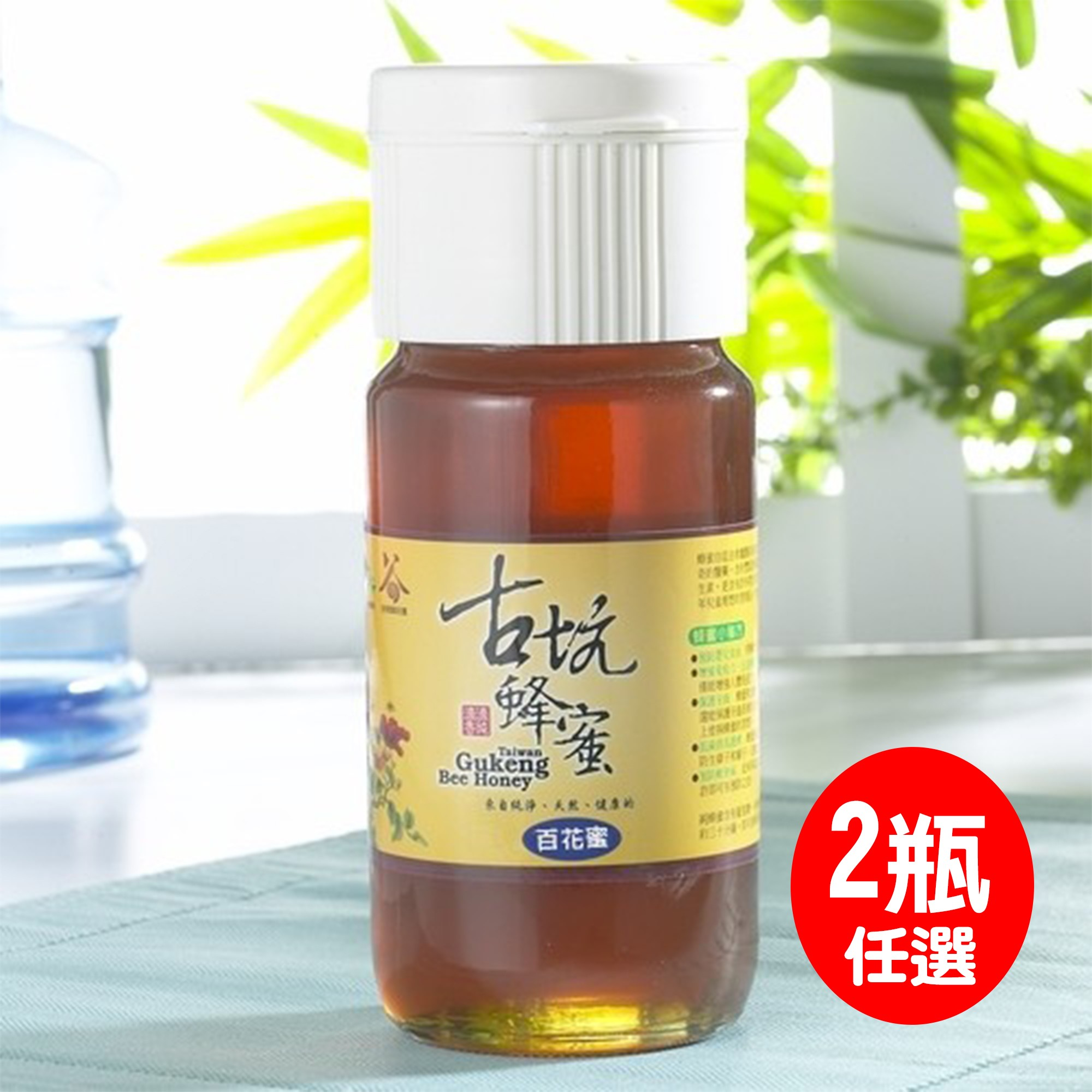 【雲林古坑】純天然蜂蜜700g (任選2瓶組)