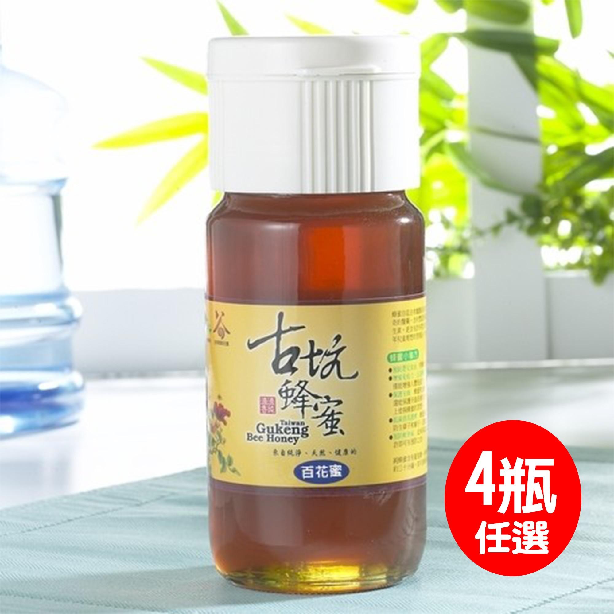 【雲林古坑】純天然蜂蜜700g (任選4瓶組)