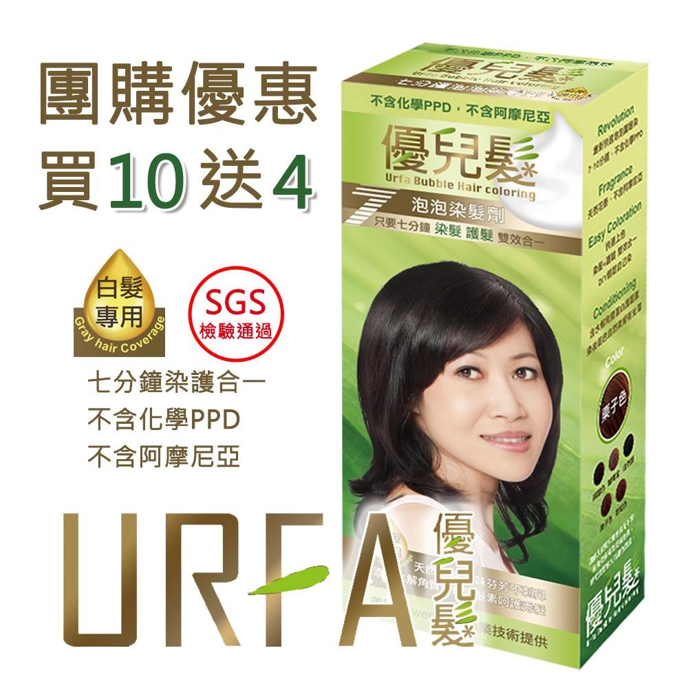 10送4大團購組URFA【優兒髮】泡泡染髮劑- (可任選14盒)