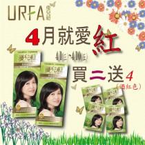 4月限定_URFA【優兒髮】泡泡染髮劑_2盒組(贈送4小盒酒紅色)