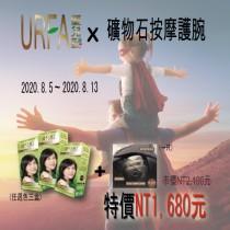 父親節雙品牌會員活動組合-URFA【優兒髮】三盒組+礦物石按摩護腕