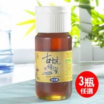 【雲林古坑】純天然蜂蜜700g (任選3瓶組)