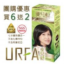 6送2 URFA【優兒髮】泡泡染髮劑-小團購組 (任8盒)