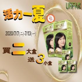 URFA【優兒髮】泡泡染髮劑_2盒組-7月VIP會員限定買二送3