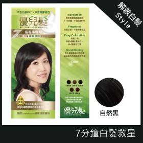 優兒髮泡泡染髮劑-一大盒(自然黑)